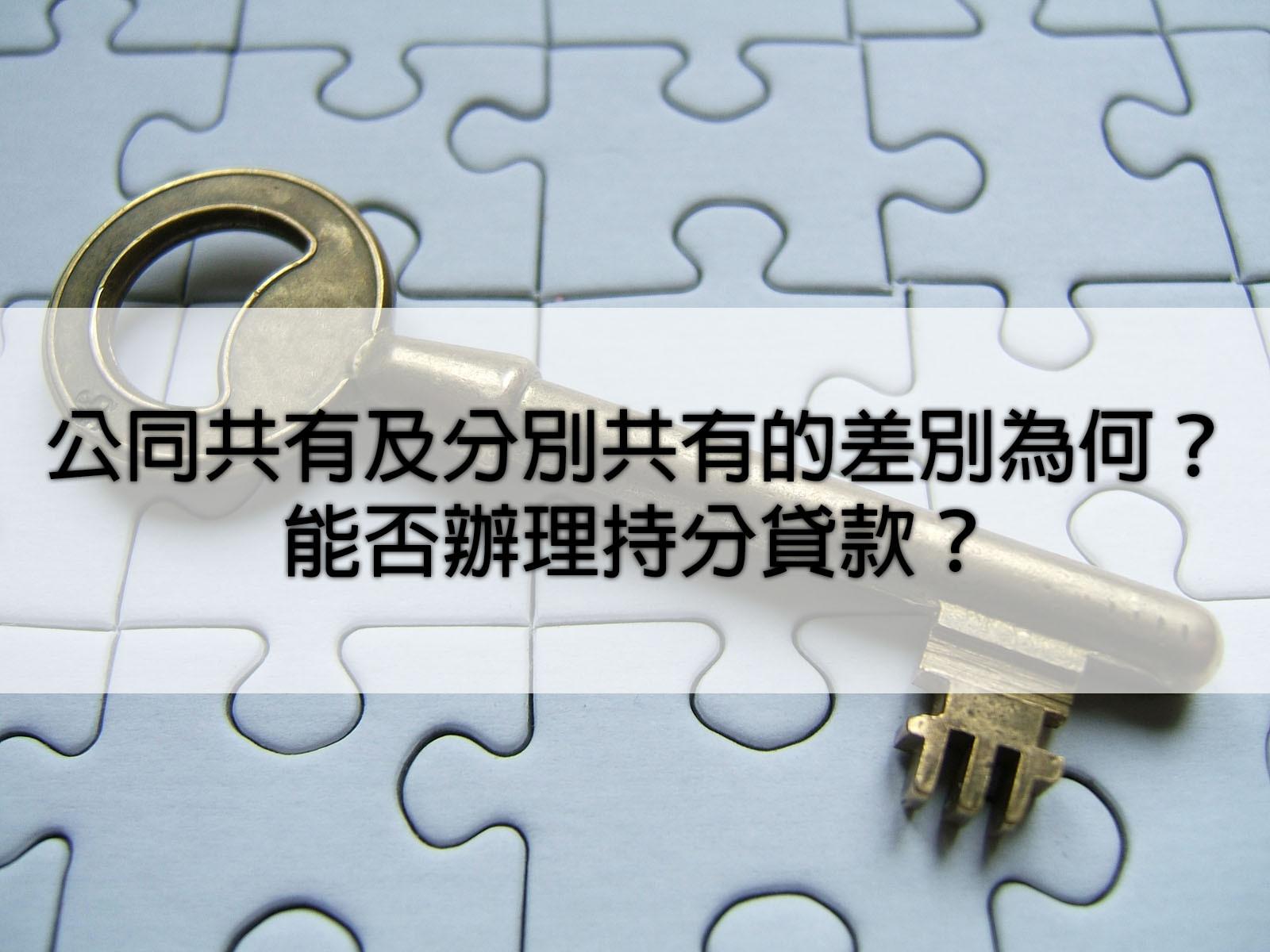 公同共有及分別共有的差別為何?能否辦理持分貸款?